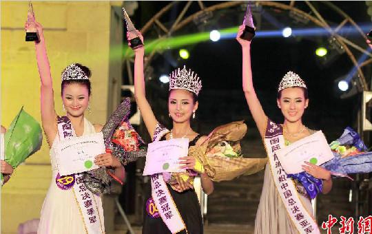 2013国际旅游小姐中国总决赛前三甲出炉 贵州佳丽夺冠