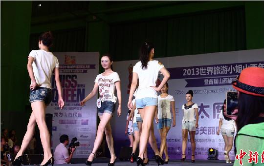 2013世界旅游小姐大赛太原赛区开赛