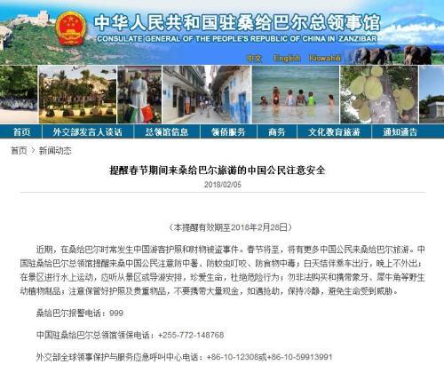 图片来源:中国驻坦桑尼亚桑给巴尔总领事馆网站截图。