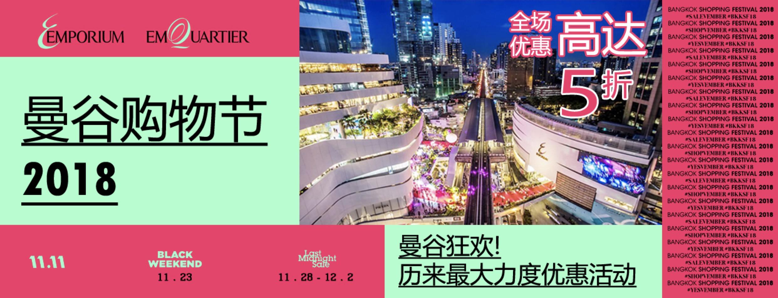 Emporium EmQuartier 2018曼谷购物节
