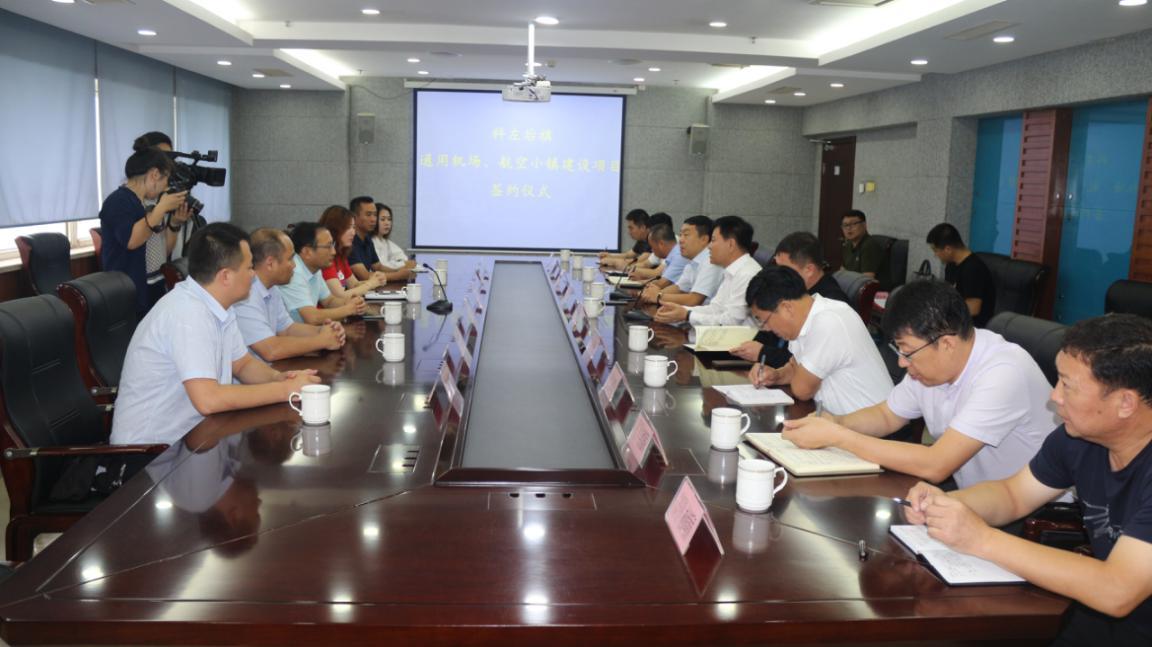 通航项目协议由天风文旅集团与科左后旗政府签署