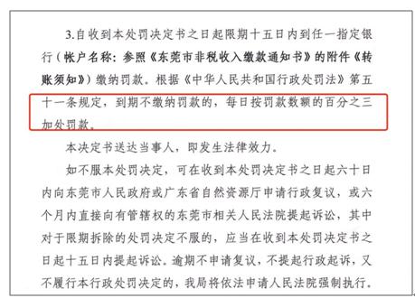 """东莞""""观音山事件""""幕后黑恶势力大揭秘!(一)"""