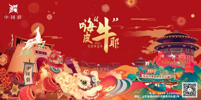 中国驿春节不打烊,原地过年吃八方,红红火火过大年!