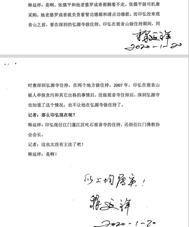 """东莞""""观音山事件""""幕后黑恶势力大揭秘!(二)"""