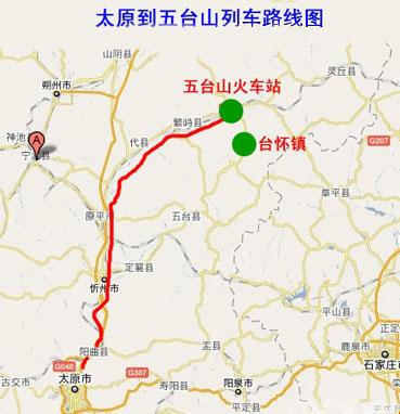 北京方向的游客可以乘坐火车直达五台山火车站